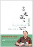 中国近现代文学纪事