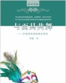 与面具共舞——中国网络诗歌现状研究