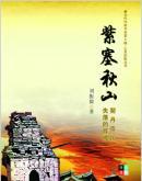紫塞秋山——契丹帝国失落的辉煌/刘振毅著