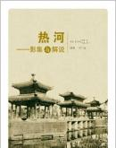 热河——影集与解说