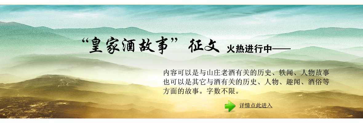 """""""皇家酒故事""""征文活动"""