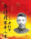 老红军蒋传礼的百年人生/蒋淑英 著