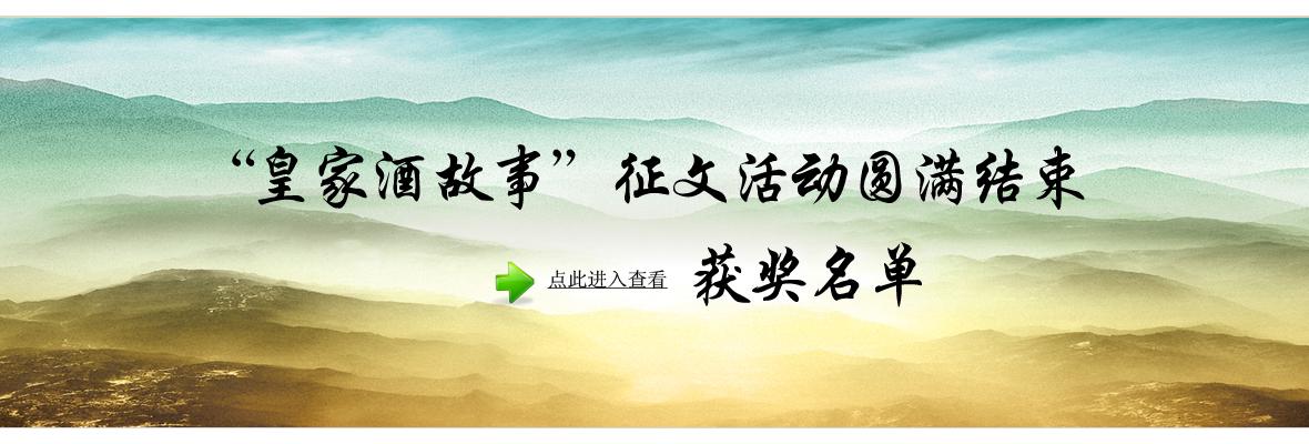 """""""皇家酒故事""""征文活动圆满结束"""